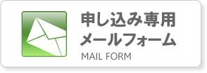 申し込み専用メールフォーム
