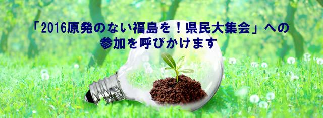 「2016原発のない福島を!県民大集会」への参加を呼びかけます